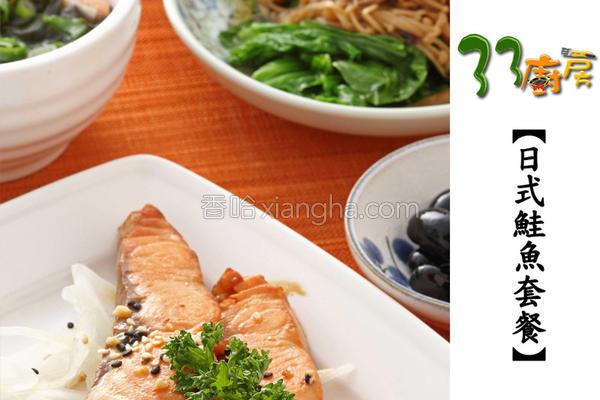 33厨房香煎鲑鱼的做法