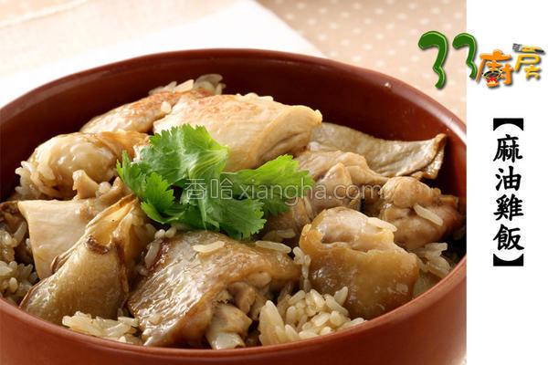 33厨房麻油鸡饭的做法