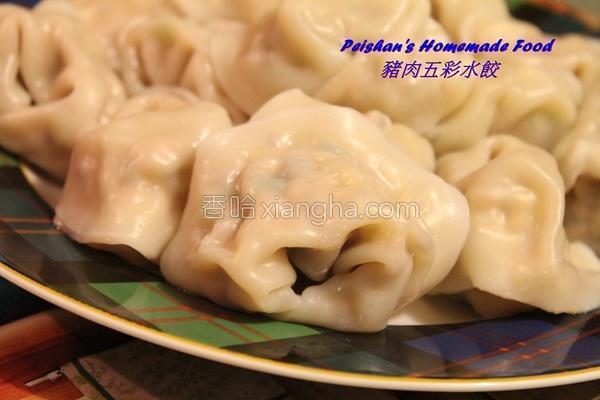 猪肉五彩水饺的做法