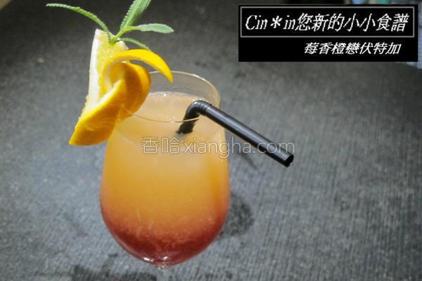 莓香橙恋伏特加的做法