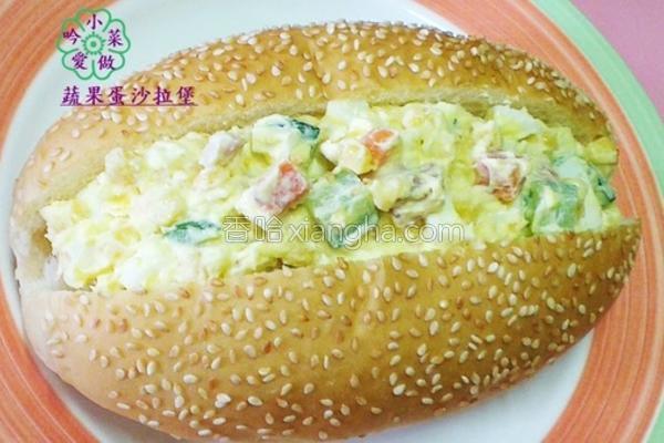 蔬果蛋沙拉堡的做法