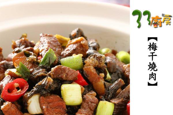 33厨房梅干烧肉的做法