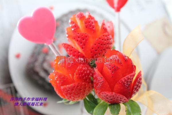 情人节草莓花束的做法