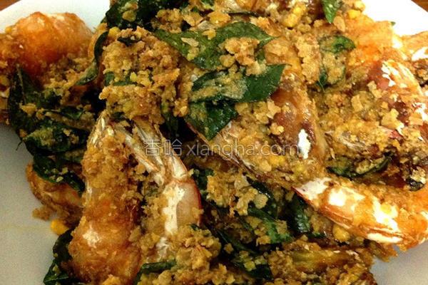 咸蛋麦片虾的做法