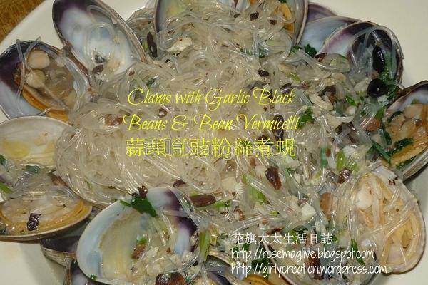 蒜头豆豉粉丝煮蚬的做法
