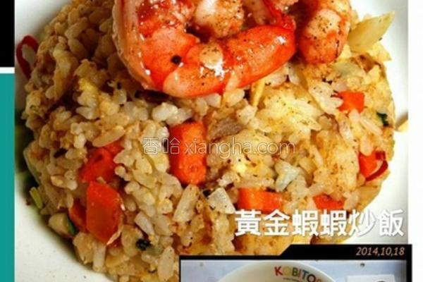 虾虾黄金蛋炒饭的做法