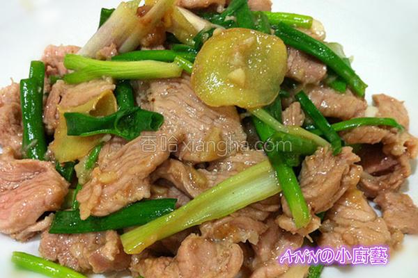 姜葱炒肉片的做法