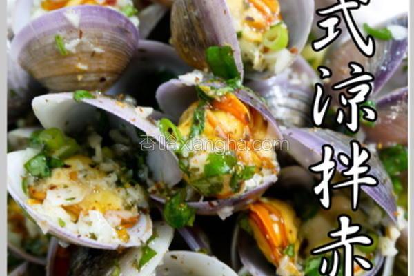 意式凉拌赤嘴蛤的做法