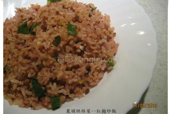 红麹炒饭的做法