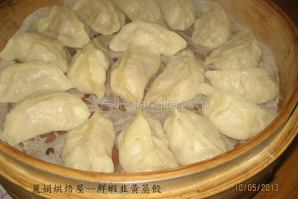 鲜虾韭黄蒸饺的做法