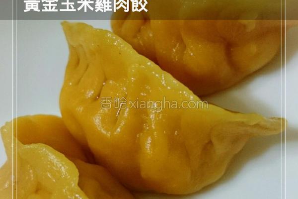 黄金玉米鸡肉水饺的做法