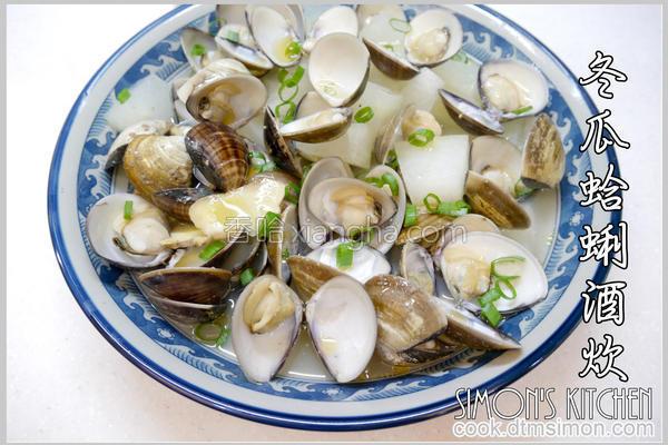 冬瓜蛤蜊酒炊的做法