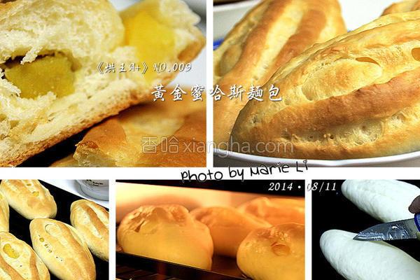 蜜黄金哈斯面包的做法