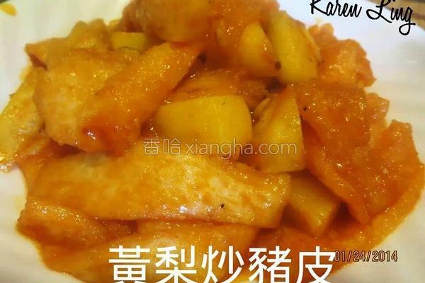 黄梨炒猪皮的做法