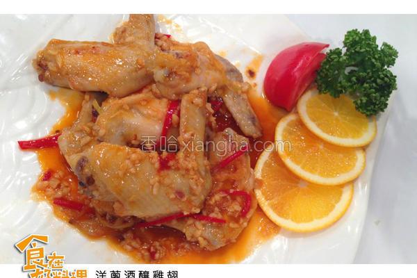 料理洋葱酒酿鸡翅的做法