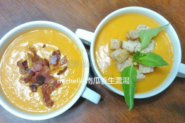 南瓜养生浓汤的做法