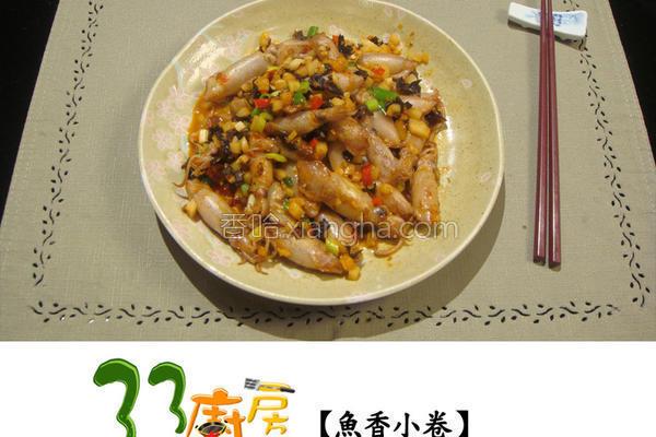 33厨房鱼香墨鱼的做法