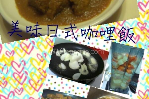 日式咖哩饭的做法