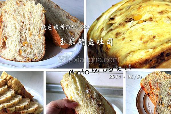 玉米鲔鱼吐司