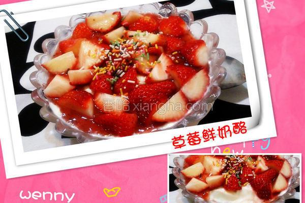 草莓鲜奶酪的做法