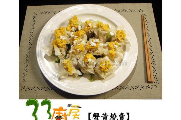 33厨房蟹黄烧的做法