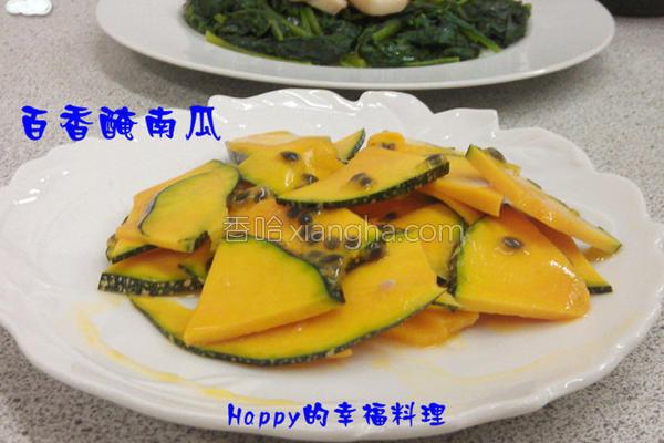 百香腌南瓜的做法