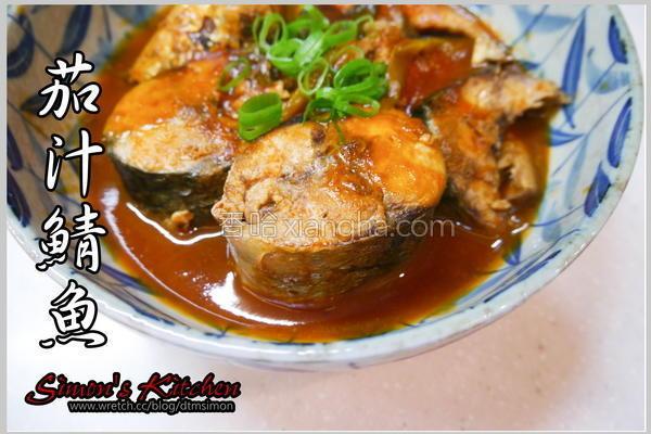茄汁鲭鱼的做法