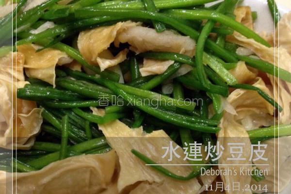 水莲炒豆皮的做法