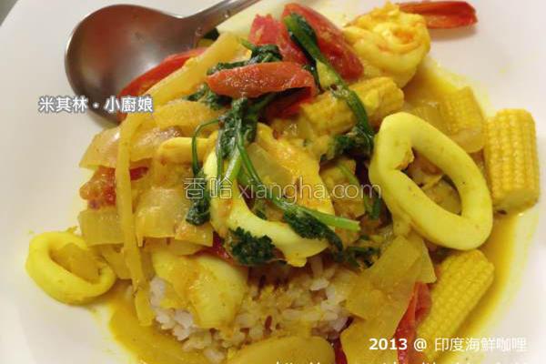 印度风味海鲜咖哩的做法