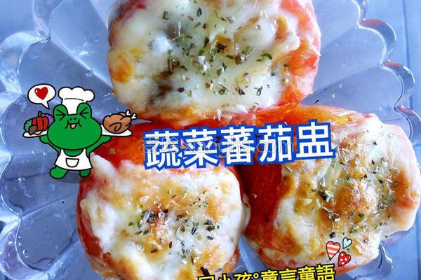 蔬菜番茄盅的做法