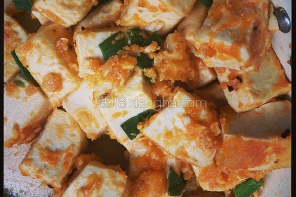 咸蛋豆腐的做法