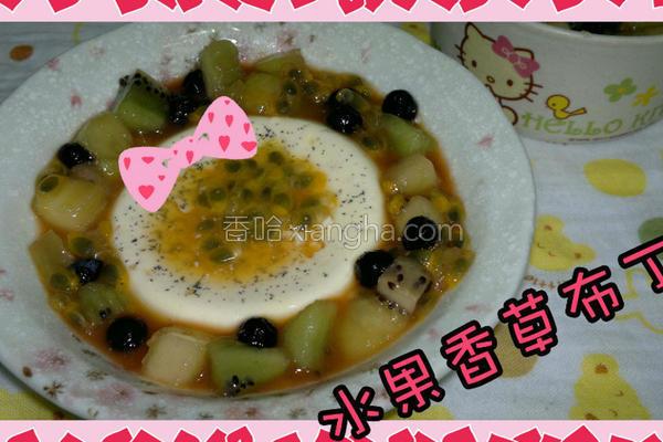水果香草布丁的做法