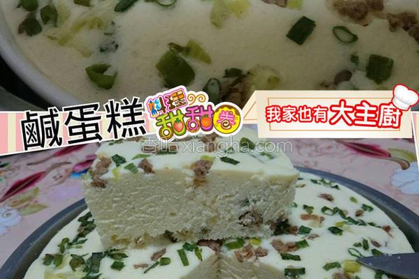 大主厨咸蛋糕的做法