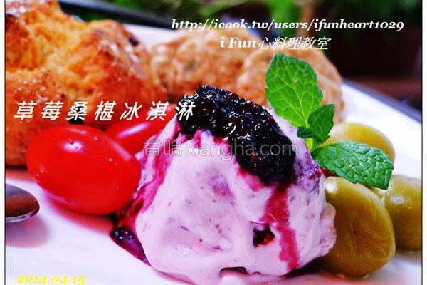 草莓桑椹冰淇淋的做法