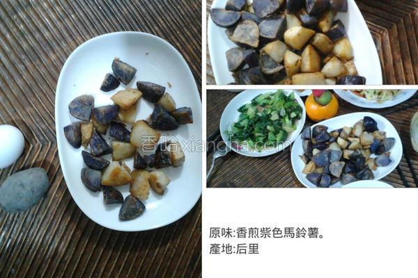 配色马铃薯的做法