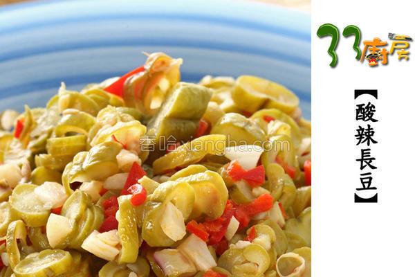 33厨房酸辣长豆的做法