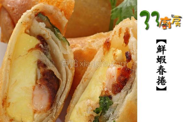 33厨房鲜虾春卷的做法