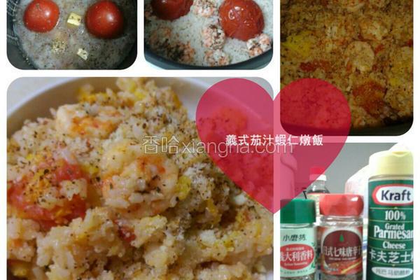 意式茄汁虾仁炖饭