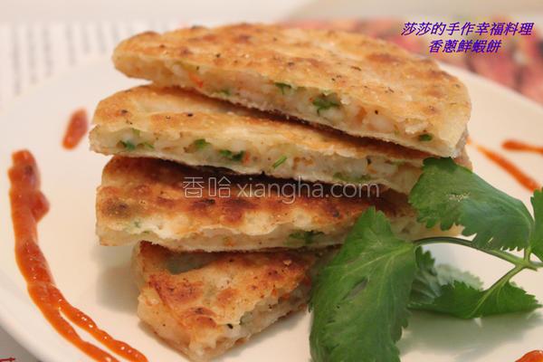 香葱鲜虾饼的做法