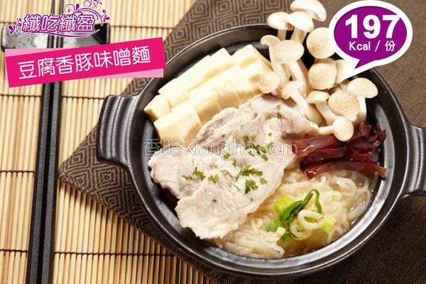 豆腐香豚味噌面的做法