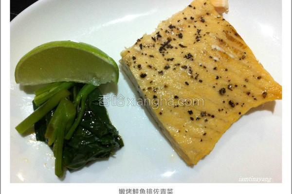 嫩烤鲑鱼排佐青菜的做法