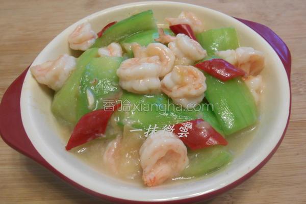 虾仁烩丝瓜的做法