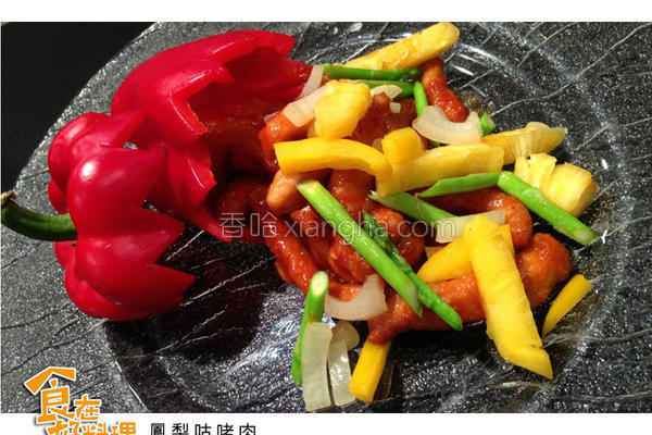 料理凤梨咕咾肉的做法