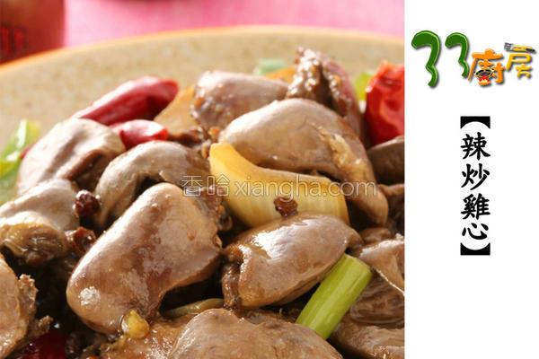 33厨房辣炒鸡心的做法