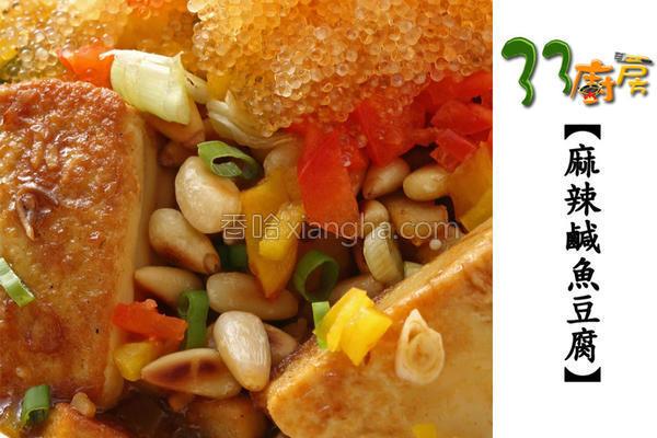 麻辣咸鱼豆腐的做法