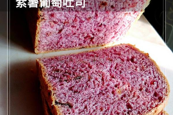 紫薯葡萄吐司的做法