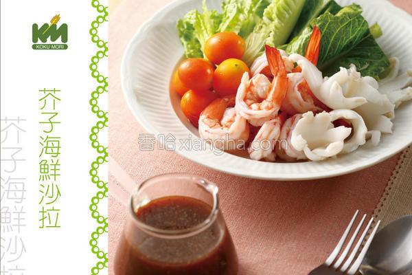 芥子海鲜沙拉的做法