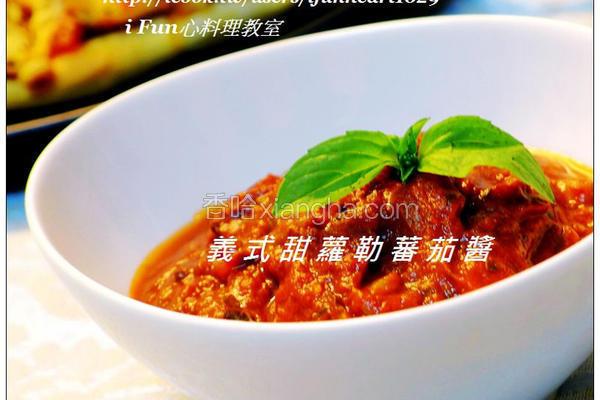 意式甜萝勒番茄酱