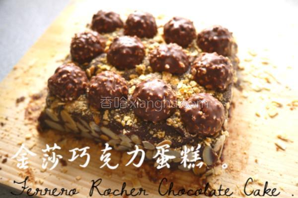 金莎巧克力蛋糕的做法