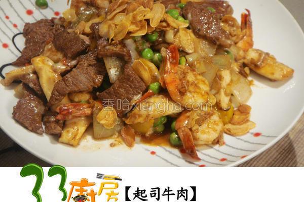 33厨房起司牛肉的做法